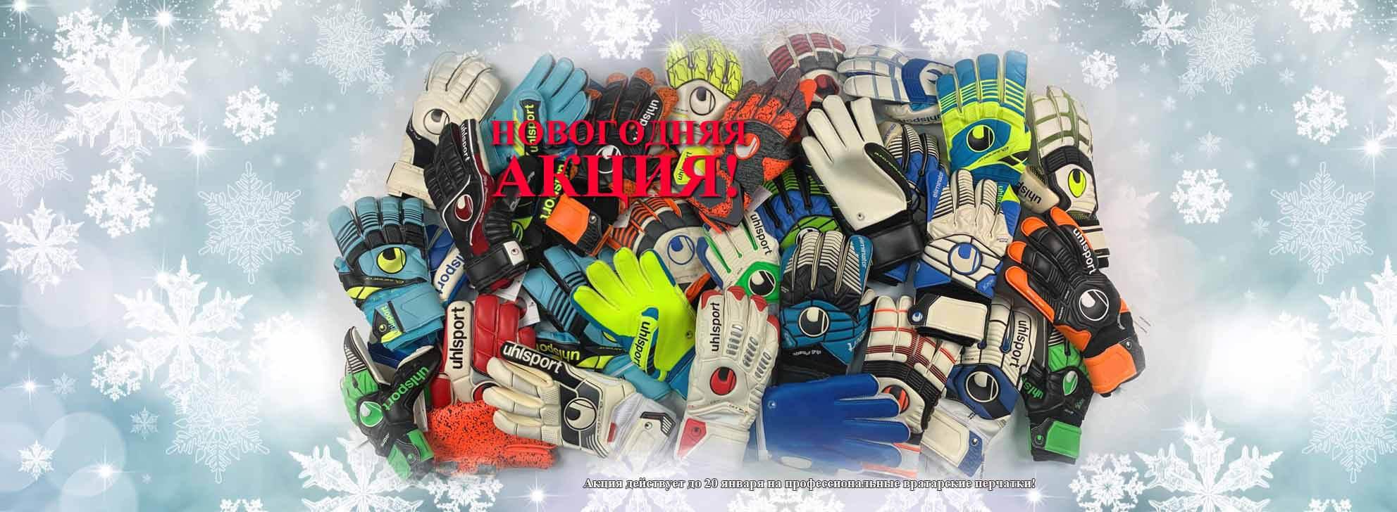 Новогодние скидки uhlsport Украина